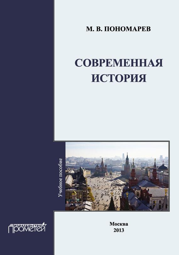 М. В. Пономарев бесплатно