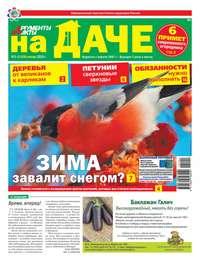 Отсутствует - Аргументы и факты. На даче. №01-02/2015