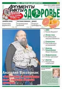 Отсутствует - Аргументы и факты. Здоровье. №03/2015
