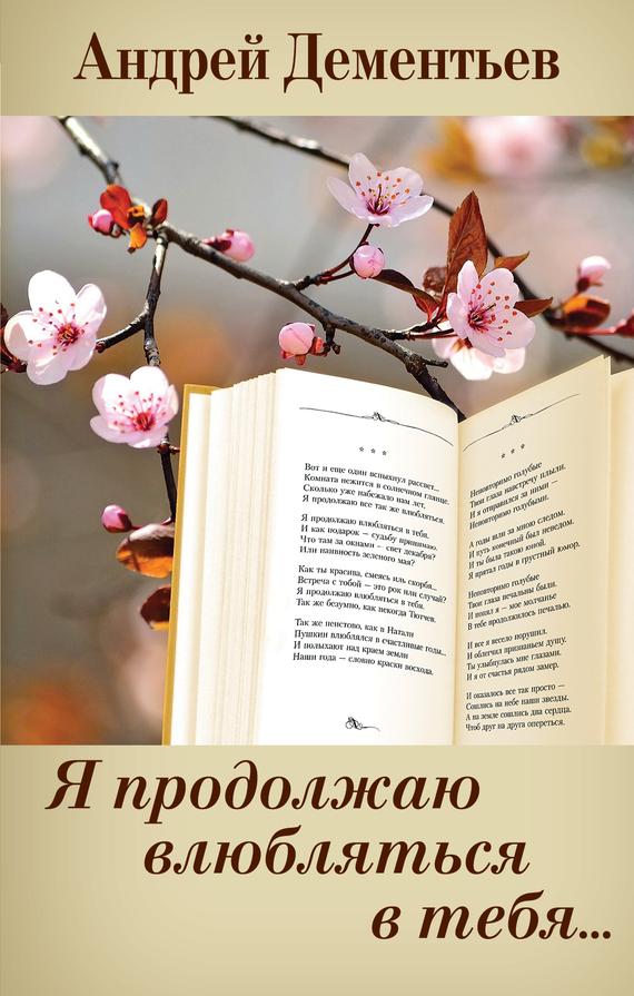 Андрей Дементьев Я продолжаю влюбляться в тебя… андрей дементьев пока я боль чужую чувствую…