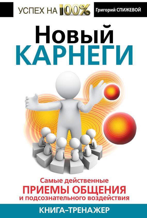 Григорий Спижевой бесплатно