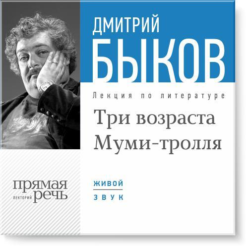 Дмитрий Быков Лекция «Три возраста Муми-тролля» дмитрий быков новые письма счастья