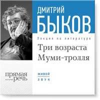 Быков, Дмитрий  - Лекция «Три возраста Муми-тролля»