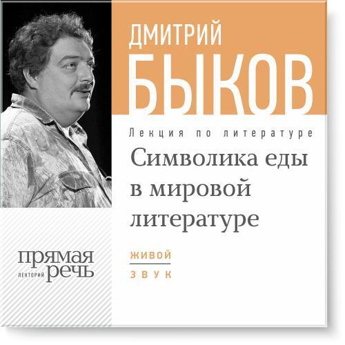 Дмитрий Быков Лекция «Символика еды в мировой литературе» самойлов а а ред завтрак это просто