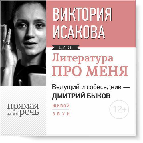 Виктория Исакова Литература про меня. Виктория Исакова виктория васильева книга жалоб и предложений рассказы