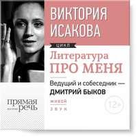 Исакова, Виктория  - Литература про меня. Виктория Исакова