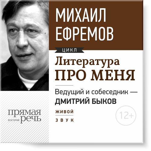 Михаил Ефремов Литература про меня. Михаил Ефремов. Встреча 1-я