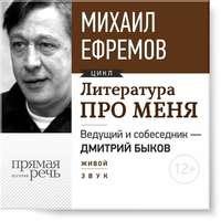 Ефремов, Михаил  - Литература про меня. Михаил Ефремов. Встреча 1-я