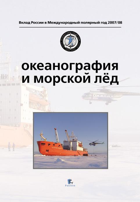 Коллектив авторов Океанография и морской лед черкашин н командоры полярных морей