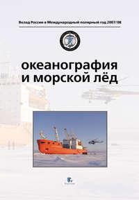 - Океанография и морской лед