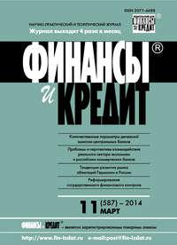 - Финансы и Кредит № 11 (587) 2014