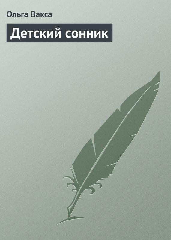 скачать книгу Ольга Вакса бесплатный файл