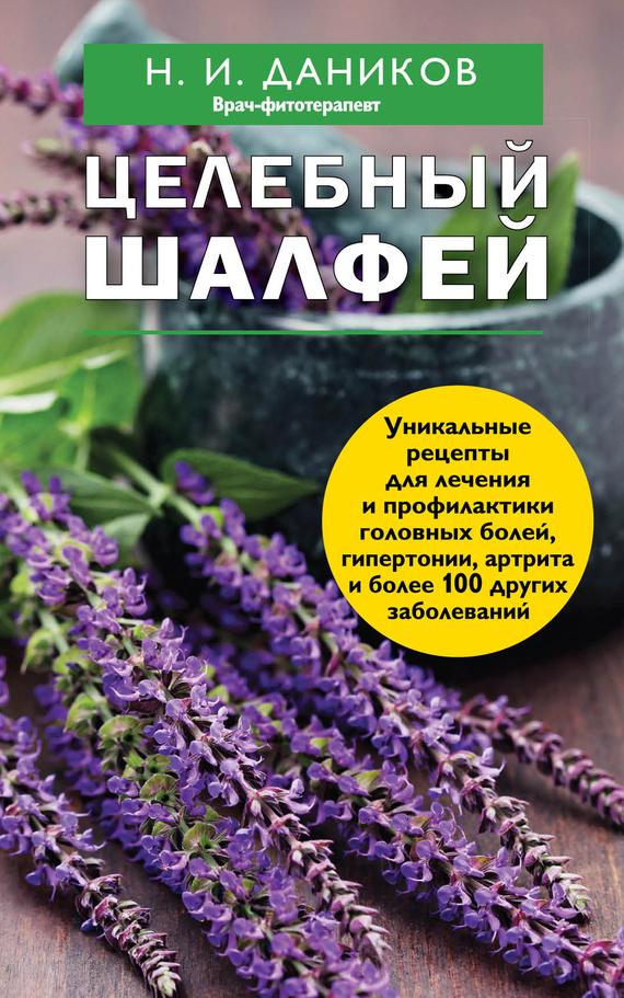 Николай Даников - Целебный шалфей