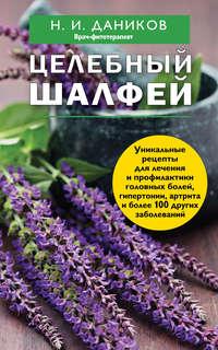 Даников, Николай  - Целебный шалфей