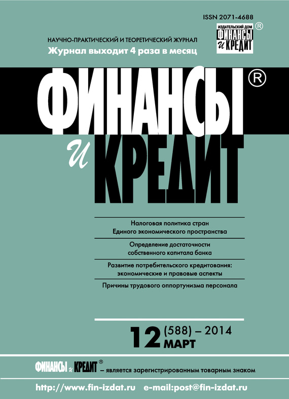 Финансы и Кредит № 12 (588) 2014