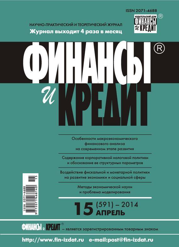 Финансы и Кредит № 15 (591) 2014
