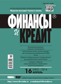 - Финансы и Кредит &#8470 16 (592) 2014