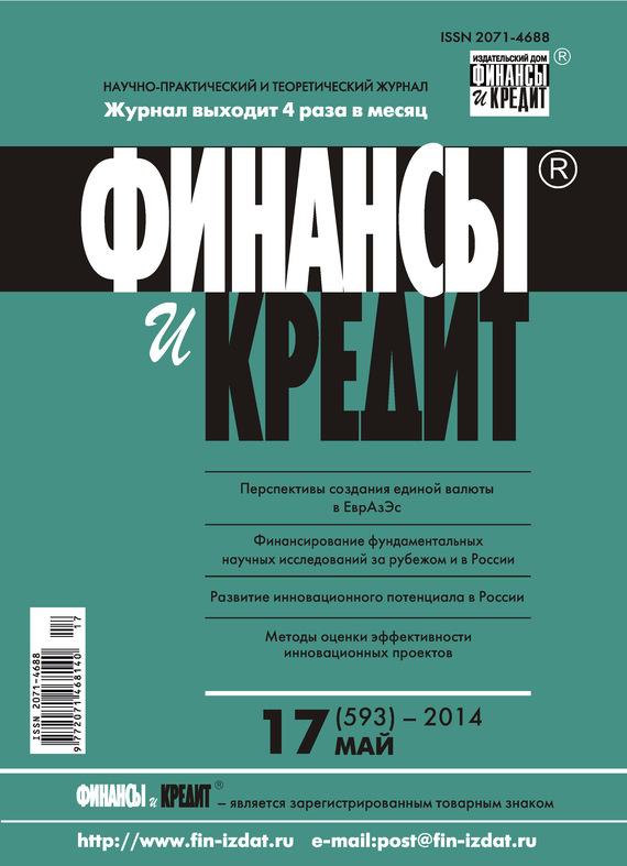 Финансы и Кредит № 17 (593) 2014