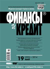 - Финансы и Кредит № 19 (595) 2014