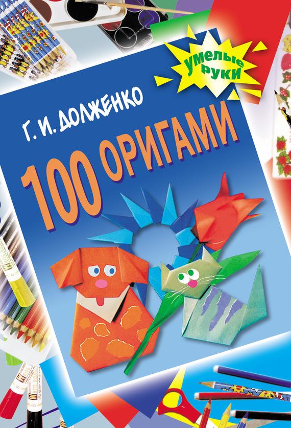 Галина Долженко 100 оригами долженко г и оригами первые шаги