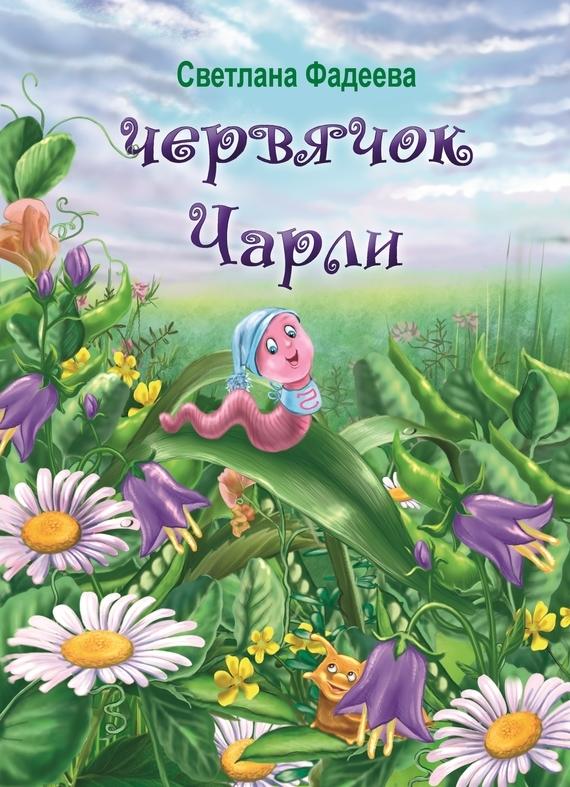 Светлана Фадеева Червячок Чарли виктор кротов червячок игнатий и его размышления новые приключения