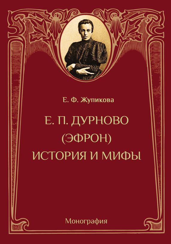 Е. П. Дурново (Эфрон). История и мифы происходит внимательно и заботливо