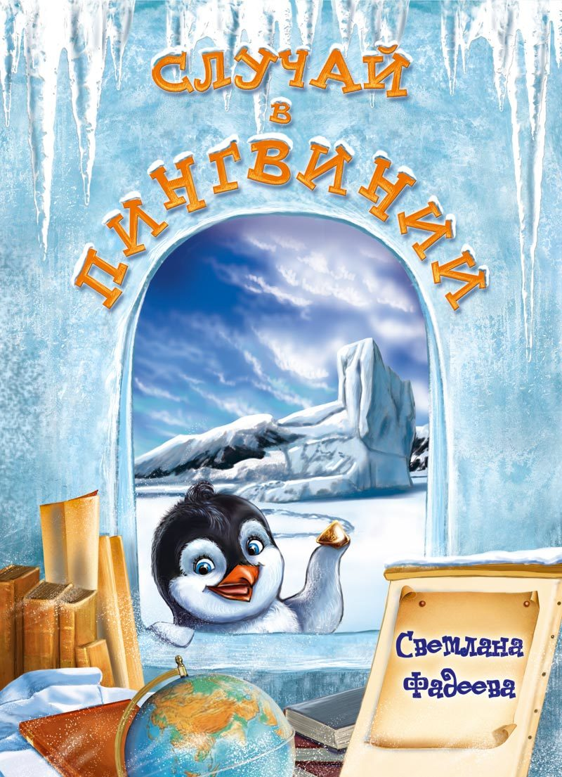 Светлана Фадеева бесплатно