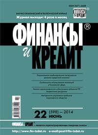 - Финансы и Кредит № 22 (598) 2014