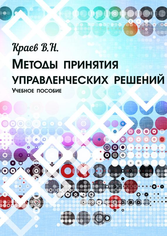 В. Н. Краев Методы принятия управленческих решений