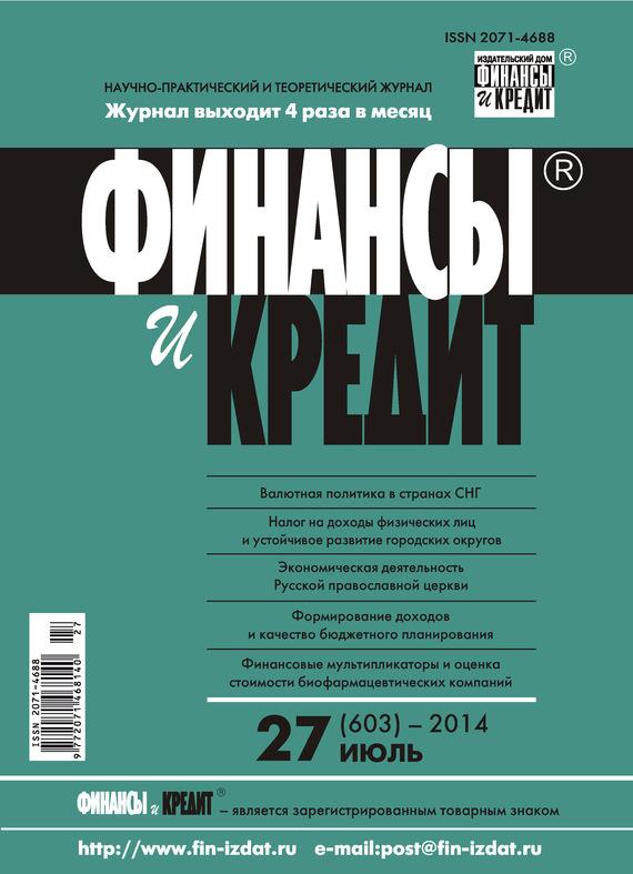 Финансы и Кредит № 27 (603) 2014