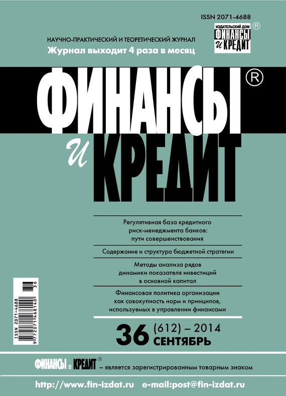 Финансы и Кредит № 36 (612) 2014