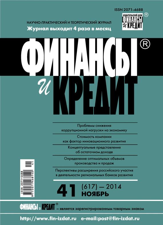 Отсутствует Финансы и Кредит № 41 (617) 2014