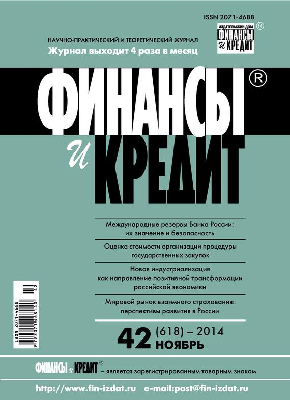Финансы и Кредит № 42 (618) 2014
