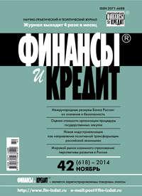- Финансы и Кредит № 42 (618) 2014