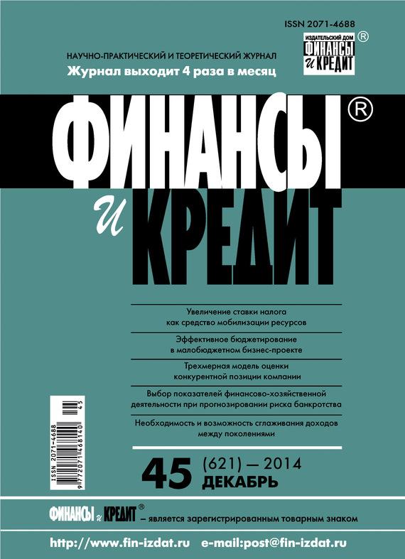 Финансы и Кредит № 45 (621) 2014