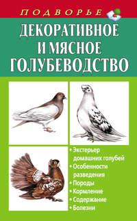 Винюков, Александр  - Декоративное и мясное голубеводство