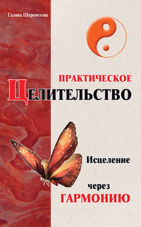 Шереметева, Галина  - Практическое целительство. Исцеление через гармонию