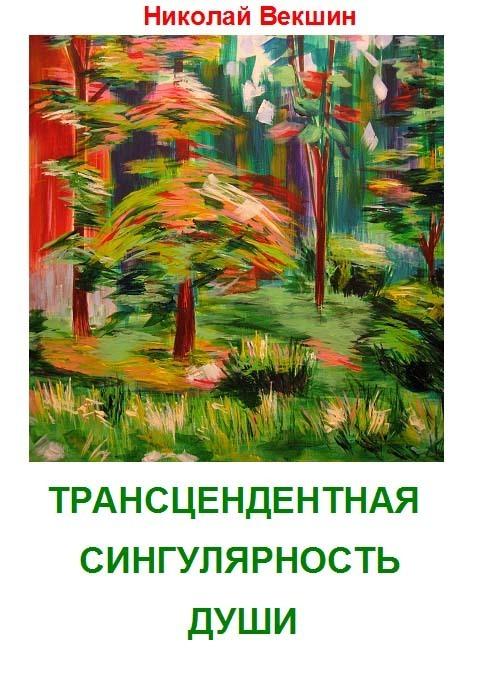 Н. Л. Векшин Трансцендентная сингулярность души (сборник) н л векшин небесная канцелярия сборник