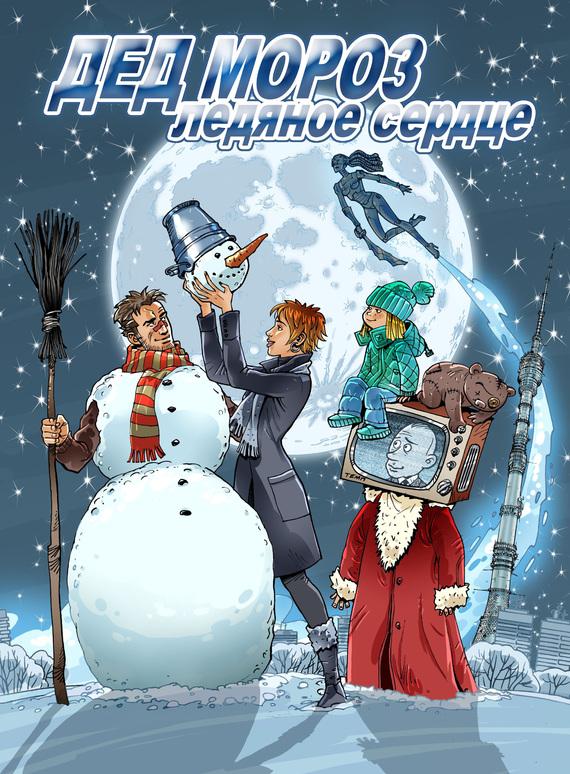 Дед Мороз. Ледяное сердце