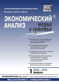 - Экономический анализ: теория и практика № 1 (304) 2013