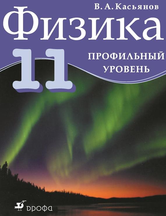 В. А. Касьянов Физика. Профильный уровень. 11 класс учебники дрофа химия 11кл профильный уровень учебник