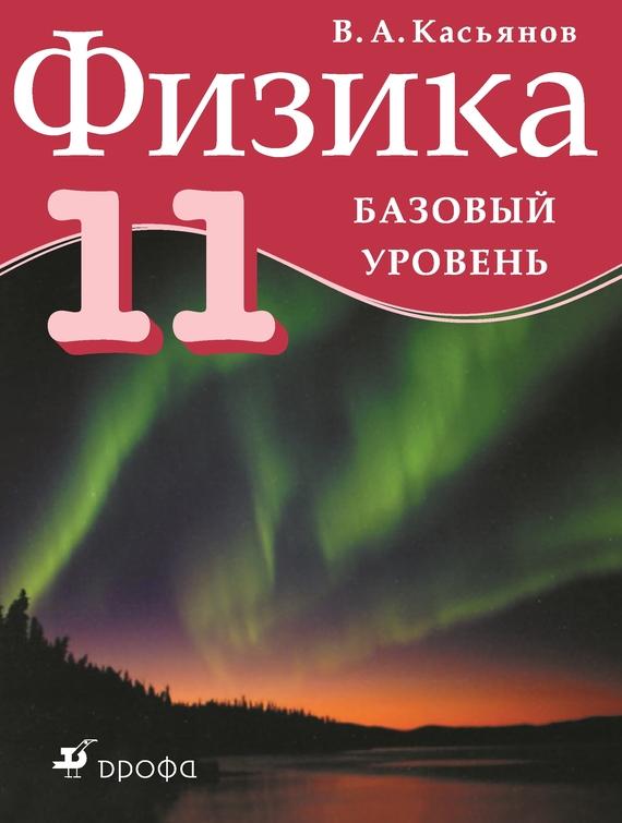 В. А. Касьянов Физика. Базовый уровень. 11 класс учебники дрофа физика 11кл учебник базовый уровень