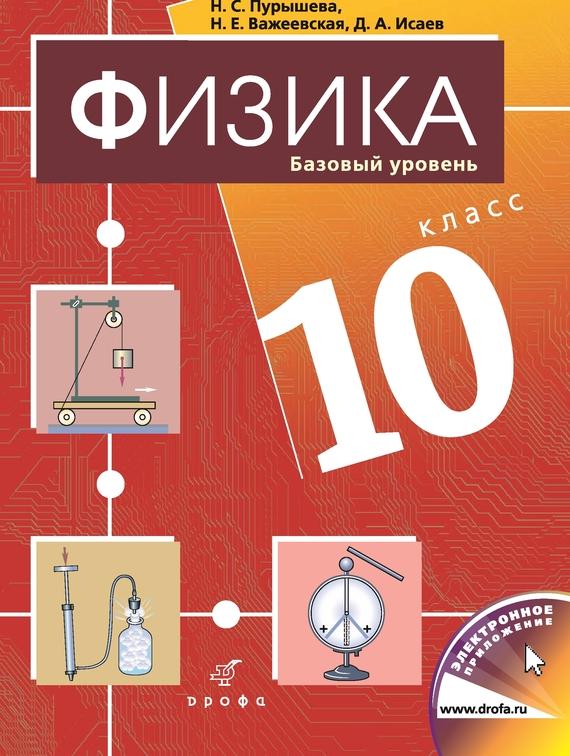 ebook Neurological Emergencies in Clinical Practice 2013