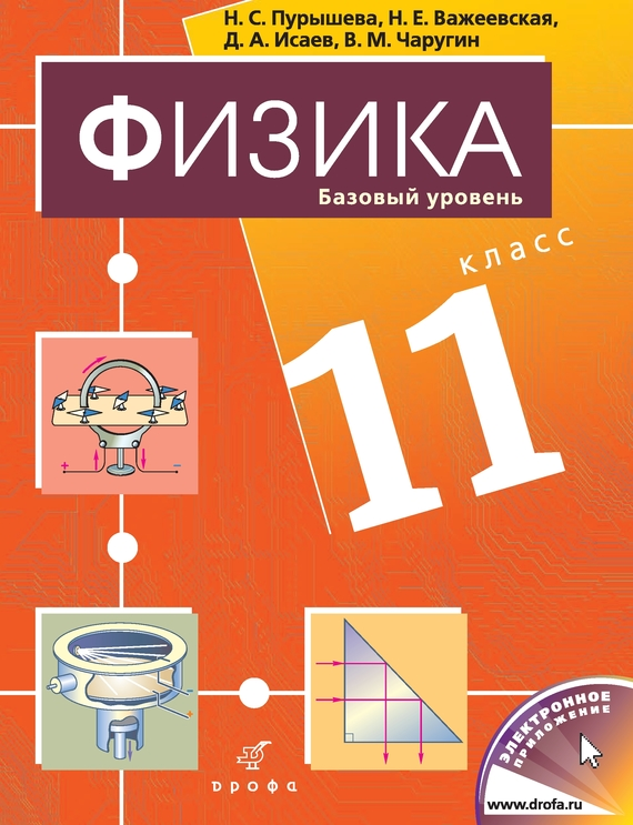Д. А. Исаев Физика. Базовый уровень. 11 класс учебники дрофа физика 11кл учебник базовый уровень