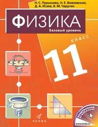 Исаев, Д. А.  - Физика. Базовый уровень. 11 класс