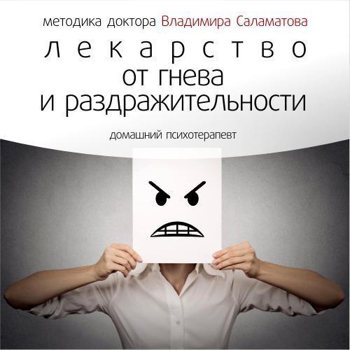 Владимир Саламатов Лекарство от гнева и раздражительности сергей самаров возраст гнева