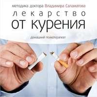 Саламатов, Владимир  - Лекарство от курения
