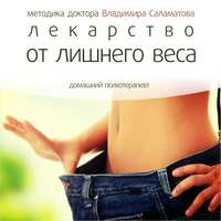 Саламатов, Владимир  - Лекарство от лишнего веса