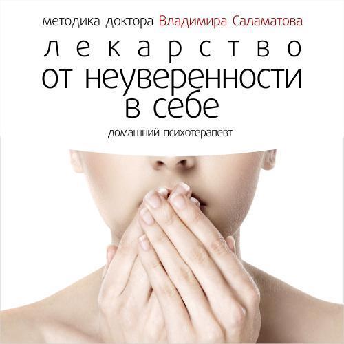 Владимир Саламатов Лекарство от неуверенности в себе сеанс