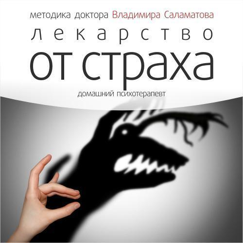 Владимир Саламатов Лекарство от страха сеанс